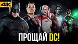 Какой должна была стать DC? Киновселенная, которую мы потеряли.