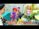 Красота-страшная сила. Катя и Макс веселая школа Школа куклы Барби мультики