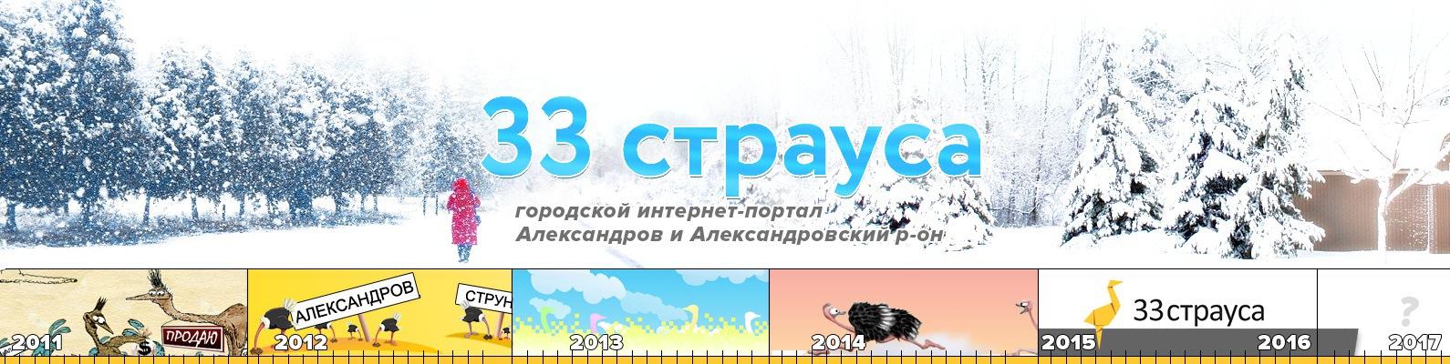 Работа в александрове свежие вакансии 33 страуса размещение объявлений в газете махачкала