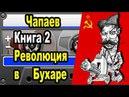 Чапаев в тылу врага (2) Революция в Бухаре (аудиокнига) Юмористическая проза
