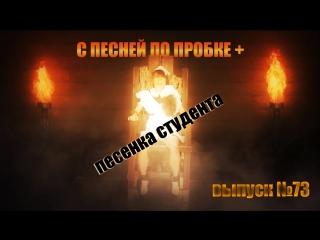 ПЕСЕНКА СТУДЕНТА (ИЗ ВАГАНТОВ). С ПЕСНЕЙ ПО ПРОБКЕ +. Мария Шилова. Выпуск №73