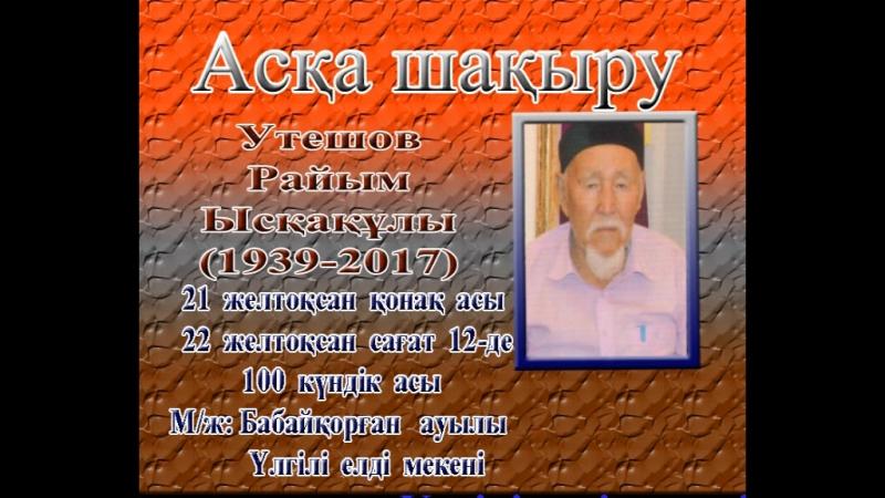 Асқа шақыру Утешов Райым Ысқақұлы (1939-2017)