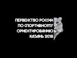 Первенство России по Спортивному Ориентированию. Казань 2018