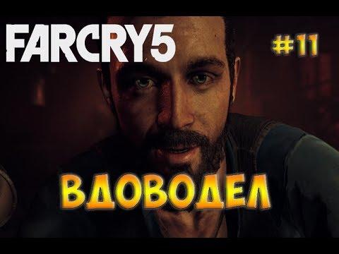 Far Cry 5 / Фар Край 5☻ВДОВОДЕЛ - часть 11 прохождение на русском языке
