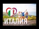 Каникулы в Чехии - Летняя школа Prague Education Center - Поездка в Италию