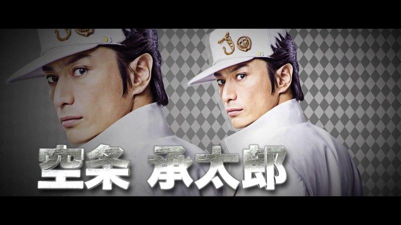 映画『ジョジョの奇妙な冒険 ダイヤモンドは砕けない 第一章』キャラクターPV(承太郎編)【HD】2017年8月4日(金)公開