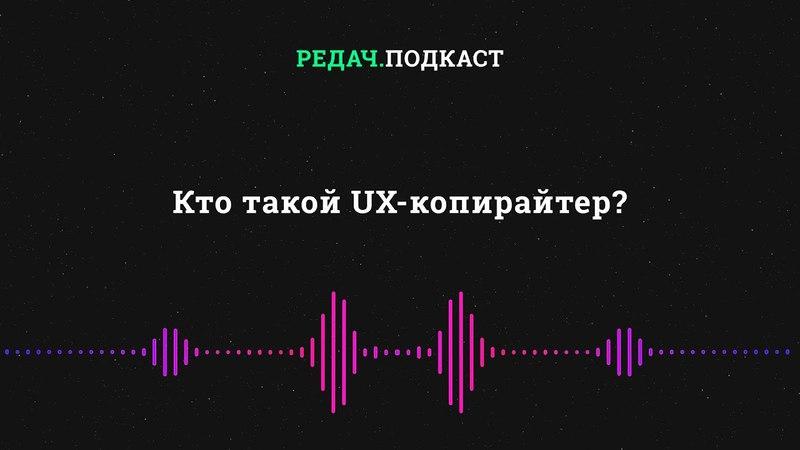 Редач.Подкаст Кто такой UX-копирайтер