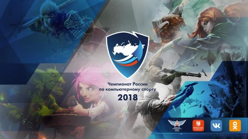 HS | Чемпионат России по компьютерному спорту 2018 | Double Elimination | День 2 | Стрим 2