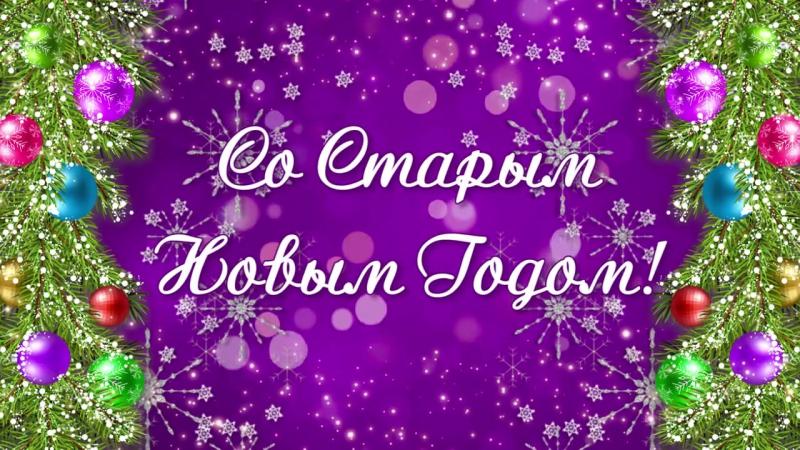 Prikolnye_Pozdravleniya_so_Starym_Novym_Godom_Staryy_Novyy_God_Pozdrav_