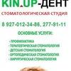 Стоматология KIN.UP-ДЕНТ - Самара