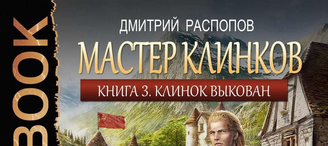 РАСПОПОВ МАСТЕР КЛИНКОВ 3 ГОТОВЫЙ КЛИНОК СКАЧАТЬ БЕСПЛАТНО