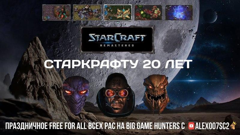 20 ЛЕТ СТАРКРАФТУ: Free For All всех рас на Big Game Hunters в SC: Remastered