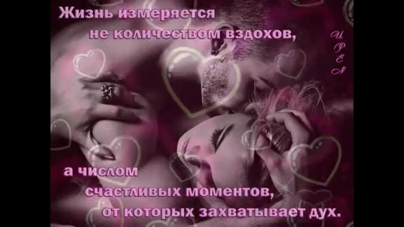 ЖИЗНЬ ИЗМЕРЯЕТСЯ НЕ КОЛИЧЕСТВОМ ВЗДОХОВ, А КОЛИЧЕСТВОМ СЧАСТЛИВЫХ МОМЕНТОВ ОТ КОТОРЫХ ЗАХВАТЫВАЕТ ДУХ...