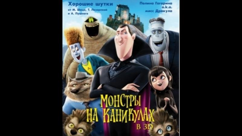 Монстры на каникулах / Hotel Transylvania (2012) мультфильм