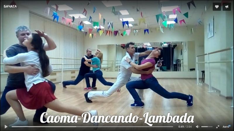 Сaoma-Dancando-Lambada » Freewka.com - Смотреть онлайн в хорощем качестве