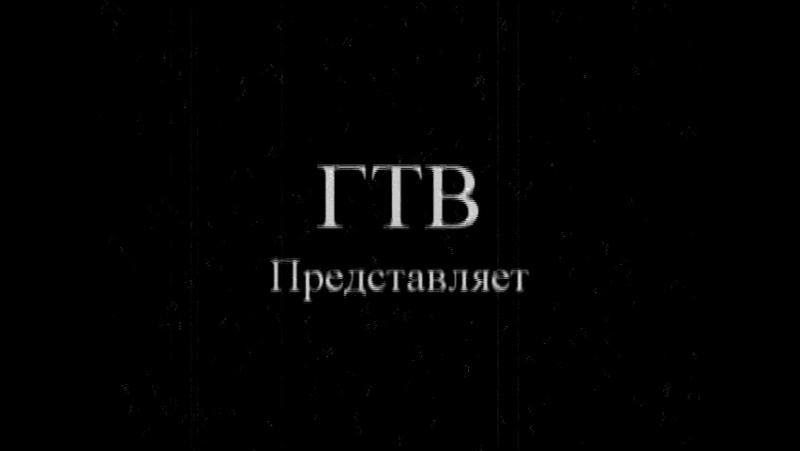 Редкая заставка ГТВ Представляет 04.07.1952-06.10.1966