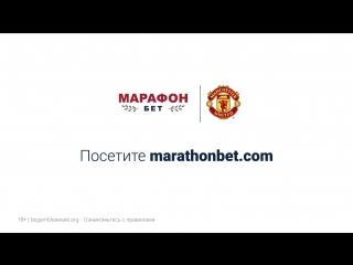 Manchester United x Marathon Bet Russian