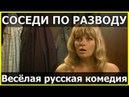 Угарная русская комедия про раздел квартиры СОСЕДИ ПО РАЗВОДУ весёлая комедия смотреть на ютубе