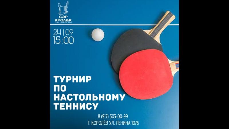 пинг понг 24.09.17 Финал