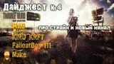 FalloutTube ● Дайджест №4. Лучшие Видео по Fallout за Месяц (Про Страйк и Новый Канал).