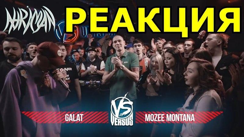 Реакция на VERSUS BPM Galat VS Mozee Montana