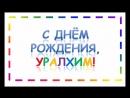 Поздравление Уралхиму