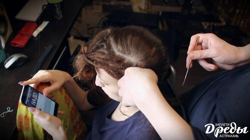 Плетение натуральных дредлоков смотреть онлайн без регистрации