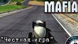 Mafia: The city of Lost Heaven #3➤Честная игра
