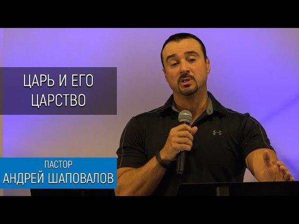 Пастор Андрей Шаповалов Царь и Его царствоĶēniņš un Viņa valstība 18032018 4no4 (RU)