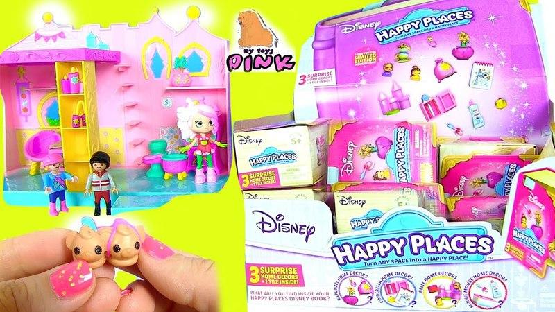 Сюрпризы HAPPY PLACES Disney ТАПОЧКИ для Кукол! СБЕЖАВШАЯ НЕВЕСТА! Мультик Шопкинс на Русском