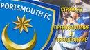 Стрим 6 3 Portsmouth Превозмогание и преодоление FM 2017