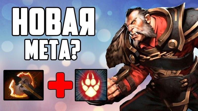 НОВАЯ МЕТА!? ЛЮКАН С БФ|DOTA 2
