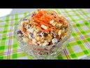 Вкусный сытный салат с красной фасолью и морковкой по корейски