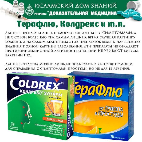 терафлю при первых признаках простуды