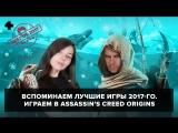 Лучшие игры 2017-го (27.12.17). Евгения Корнеева и Антон Белый играют в Assassin's Creed Origins