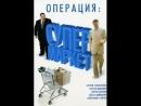 операцияSupermarket 4 серия из 6 комедийный детектив