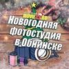 📷🎄🎅 ФотоСтудия Обнинск Новогодняя МУВИ22