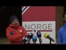 Hans Holund Simen Krüger Martin Sundby и Finn Hågen Krogh встречаются с прессой с среду утром 14 02 2018