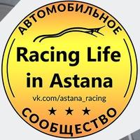 astana_racing