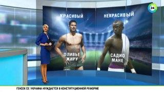 Женщины выбрали самого красивого футболиста.