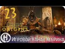 Assassins Creed Origins - Часть 23 Пирамида Хеопса