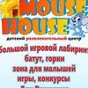 """Детский развлекательный центр """"Маус Хаус"""""""
