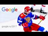 Google - Год в Поиске 2017. Каста