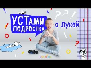 Устами подростка: «Не надо разговаривать с нами, как с малышами!»