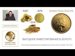 Golden Time Club. Презентация Компании и Маркетинга. Бизнес с Golden Time.