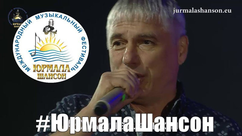 Женщина в вуали - Николай Смолин Юрмала Шансон 2017