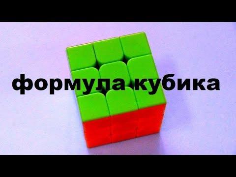 формула рубика 3х3cubex
