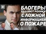 Блогеры и паблики извинились за фейки о Кемеровской трагедии