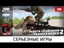 [ImSHAITAN] Снайпера разных войск №2 • ArmA 3 Серьёзные игры Тушино • 1440p60fps