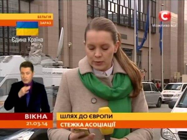 У Брюсселі підписали політичну частину Угоди про асоціацію між Україною та ЄС - Вікна - 21.03.2014